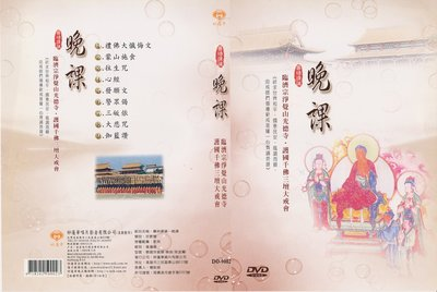 DO-9002 晚課 DVD