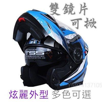 完美炫麗外型 全罩可掀罩 雙鏡片汽水帽 安全帽 可樂帽(非m2r gp-5 zeus sol thh ls2 )