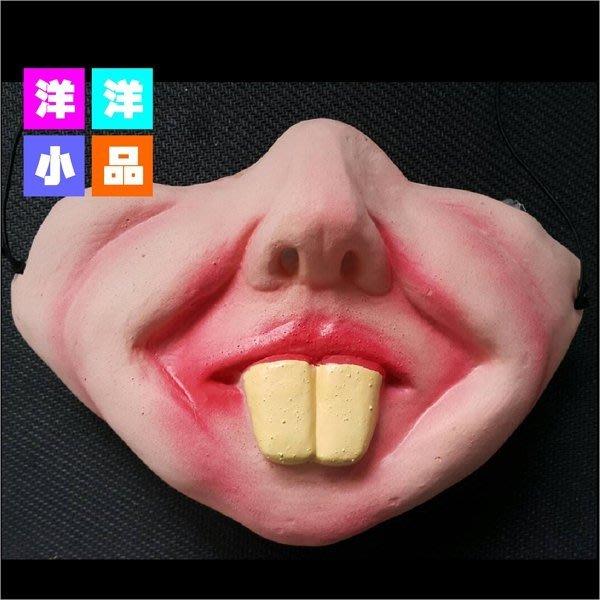 【洋洋小品整人玩具搞笑道具二齒面具兔牙面具*】萬聖節萬聖面具化妝表演舞會派對造型角色扮演