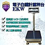 福利品 EKW- 150kg(40x50) #201白鐵台秤 不銹...