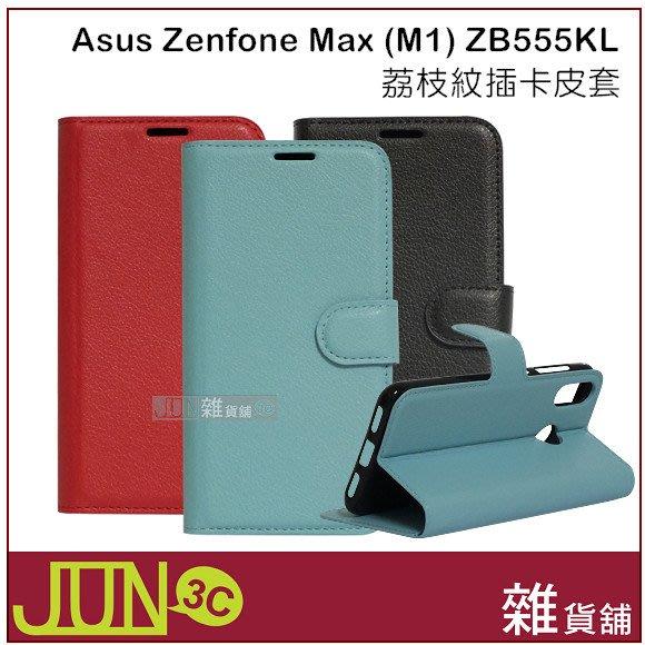 ⓄJUN-雜貨舖Ⓞ Asus Zenfone Max (M1) ZB555KL 皮套 荔枝紋 手機保護套 插卡皮套 側翻