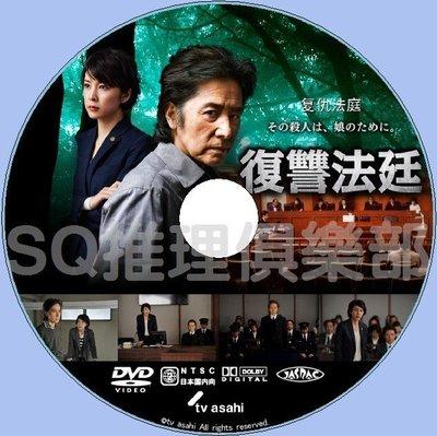 2015最新懸疑單元劇DVD:復仇法庭[田村正和/竹內結子/柳生美由]DVD