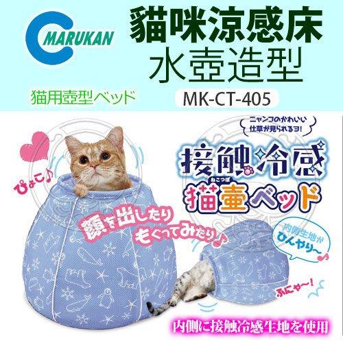 【🐱🐶培菓寵物48H出貨🐰🐹】MARUKAN》MK-CT-405貓咪涼感床-水壺造型 特價949元(限宅配)
