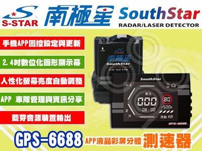 【南極星】GPS-6688. APP液...