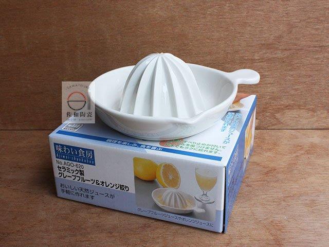 +佐和陶瓷餐具批發+【19AGO-620 15cm陶瓷壓檸檬器-日本製趣味食房】日本製 廚房用具 壓檸檬器 壓榨汁器具