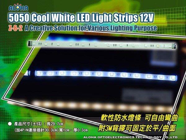 LED裝潢木工【Z-8-2】SMD三晶片台灣晶片大三晶5050 冷白光軟燈條12V 汽車機車改裝貨車大卡車