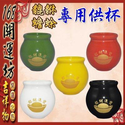 【168開運坊】鶯歌陶藝系列【請神拜佛/供養蟾蜍/貔貅..等~專用五行杯*1】