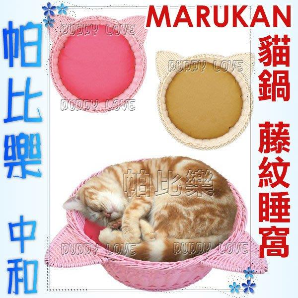 帕比樂-日本MARUKAN設計,貓鍋,藤編紋貓咪睡墊,/CT-343粉/CT-344茶(不可超取)