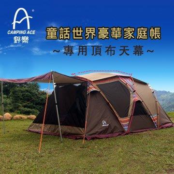 丹大戶外【Camping Ace】野樂 童話世界豪華家庭帳 (專用頂布天幕) ARC-646-1 210D牛津布 遮光抗