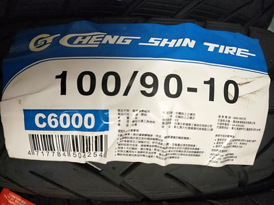 (便宜輪胎王)C6000正新輪胎100/90/10
