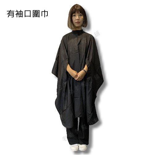 黑色 染髮有袖口圍巾(手可伸出)