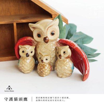 ( 台中 可愛小舖 )日式鄉村 貓頭鷹家族 展翅包圍 守護 保護  陶瓷 居家 店面 營業 擺飾
