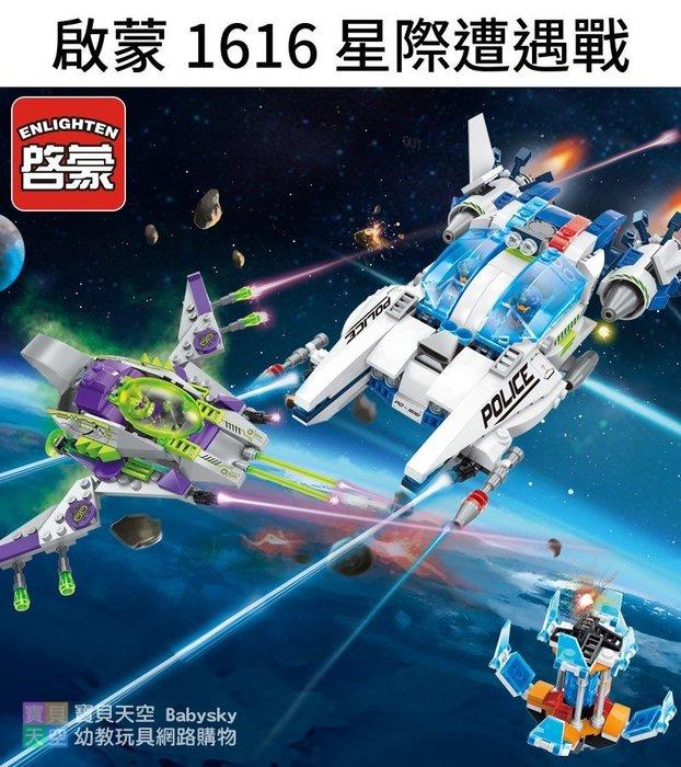 ◎寶貝天空◎【啟蒙 1616 星際遭遇戰】小顆粒,科幻外太空外星,太空船星際大戰,可與LEGO樂高積木組合玩