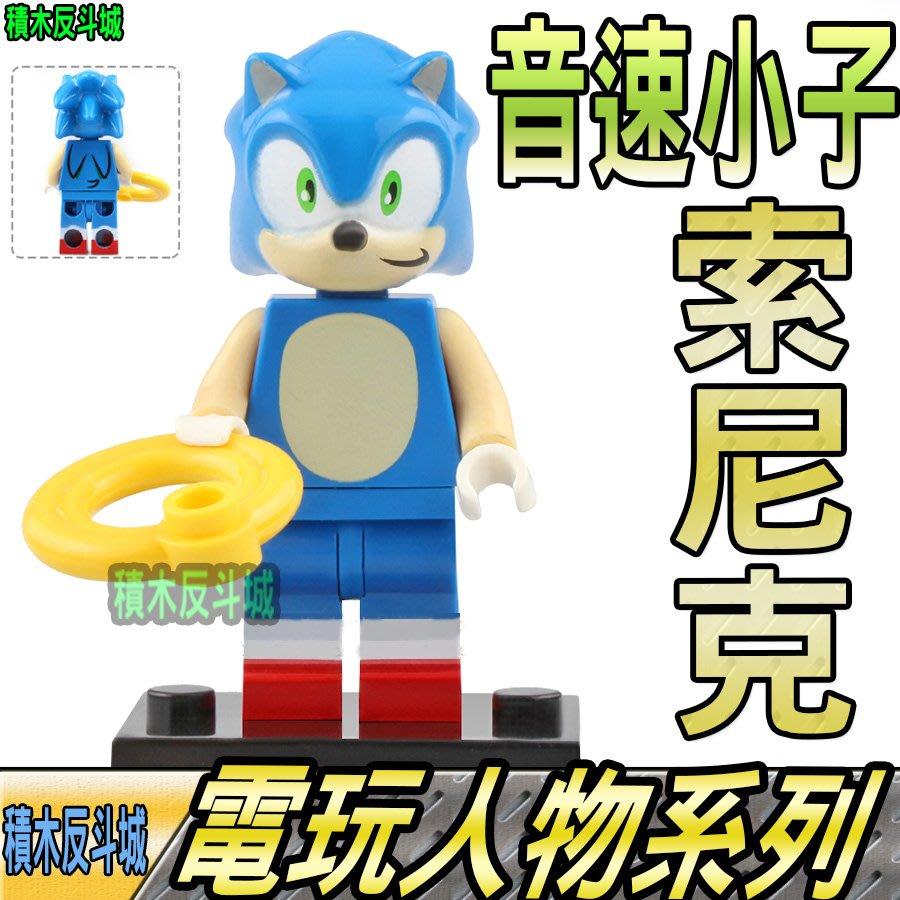 【積木反斗城】 音速小子 索尼克 SONIC 電玩 電影 人偶 WM826 袋裝/相容 樂高 LEGO 積木