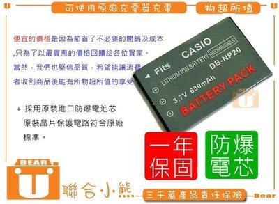 【聯合小熊】NP-20 電池 保固一年 適用 無敵 翻譯機 735-4 735-5 735-1 735-2 106-2
