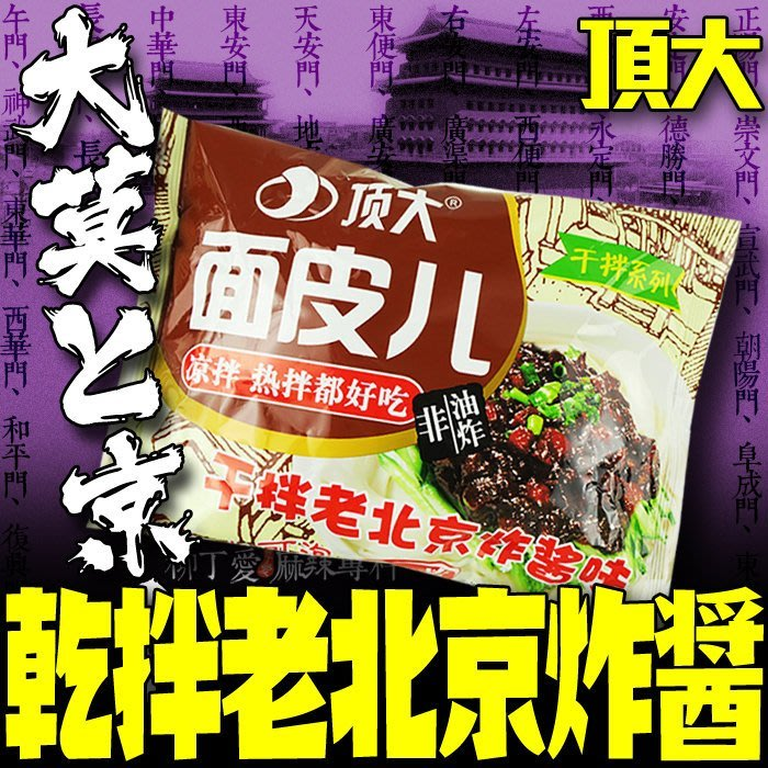 柳丁愛☆頂大麵皮 乾拌老北京炸醬麵107g【A300】