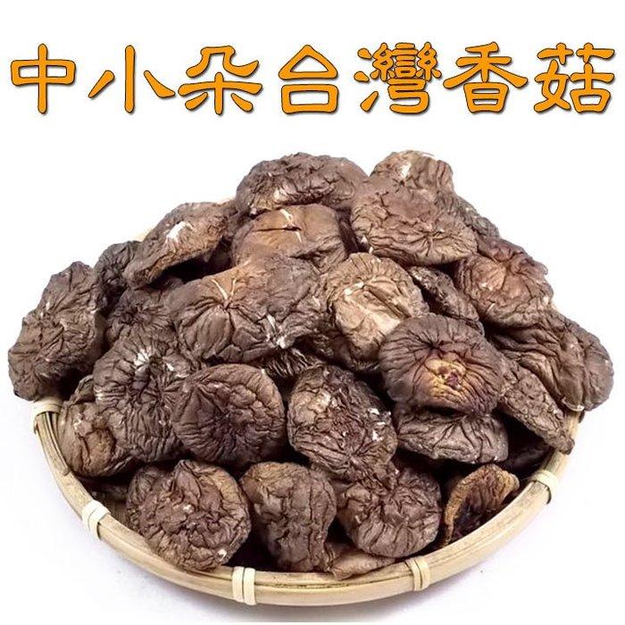 ~中小朵台灣香菇(一斤裝)~ 埔里香菇,味道香,包粽子必用,煮湯必加,居家必備。【豐產香菇行】