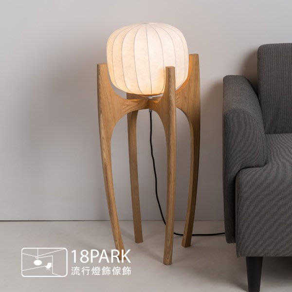 【18Park】清新木藝 Leisurely arashi [ 悠嵐落地燈 ]