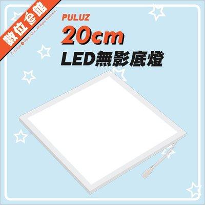 新版USB供電 PULUZ 胖牛 PU5136 20cm LED無影底燈 無影燈板 去背底板 底光 也可以當補光燈