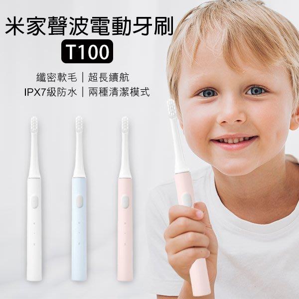 【刀鋒】米家聲波電動牙刷 T100 現貨 快速出貨 小米有品 電動牙刷 智能牙刷 軟毛