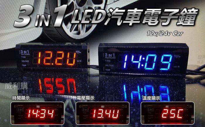 【威利購】LED汽車電子鐘.汽車時鐘.明亮字體.時間.電壓.溫度顯示 三合一汽車電子鐘