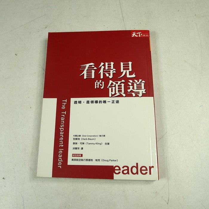 【懶得出門二手書】《看得見的領導》│天下雜誌│包賀柏│七成新(32C34)