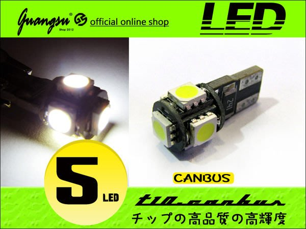 ◇光速LED精品◇  T10 5050 解碼  5smd 3chip 歐系車專用 不亮故障燈 直購250元