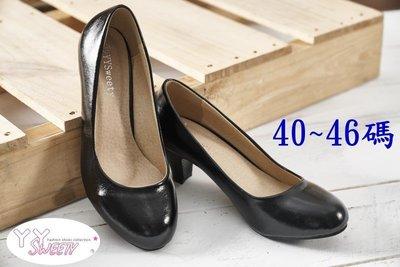 ☆(( 丫 丫 Sweety )) ☆。大尺碼女鞋。OL優雅素面造型中跟鞋40-46(A60)下標時以即時庫存為主