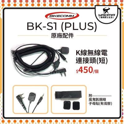 騎士通 BK-S1 BKS1 PLUS 原廠配件 K線無線電連接頭 短版 原廠零件 藍芽耳機配件 耀瑪騎士