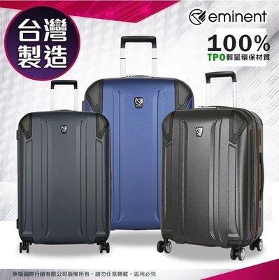 2021 旅展推薦 eminent 輕量 TPO材質 行李箱 萬國通路 雙層防爆拉鏈 28吋 旅行箱 KH67 送好禮