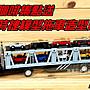 預購【積木城市】壓克力展示盒-長格 A019 適用7-11集點送 貨櫃托車造型展示盒、貨櫃托車收納車庫、防塵盒