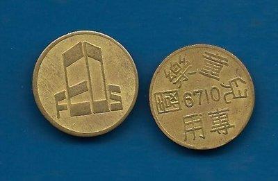 <早期//遊樂場代幣>67年10月『遠東百貨』(抽1)