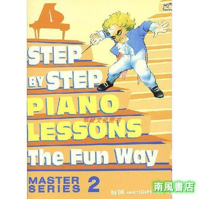 St書籍 知識 管理ep by step piano Lessons2 Geraldine Law-Lee 優秀鋼琴家進階K7150