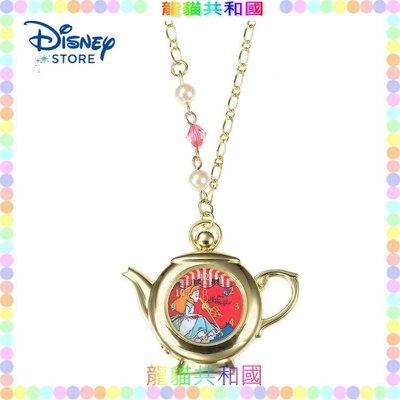※龍貓共和國※日本迪士尼商店Disney《愛麗絲夢遊仙境 下午茶 茶壺造型 懷錶 項鍊 鍊子 手錶 時鐘》生日情人節禮物