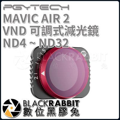 數位黑膠兔【 PGYTECH P-16A-040 MAVIC AIR 2 VND 可調式減光鏡 ND4 ~ ND32 】
