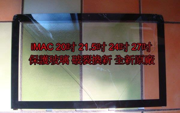 蘋果 iMac一體機 20吋 21.5吋 24吋 27吋 A1311 MC508 MC509 MB413 鋼化B殼玻璃螢幕 破裂換新 全新原廠