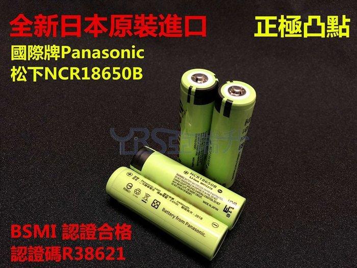 BSMI認證合格 全新日本製 正極凸點 國際牌Panasonic松下NCR18650B 容量3400mAh 鋰電池