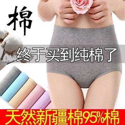 現貨 當天出貨 女士內褲 高腰純棉素色女三角褲 棉質束腹提臀美體材質抗菌 爆款 人氣 高品質