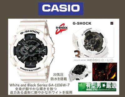 有型男~CASIO G-SHOCK GA-110GW-7 白黑霸魂 抗磁雙顯 Baby-G BA-110迷彩 海神 黑金