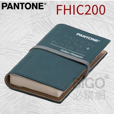 【美國原裝】PANTONE FHIC200 紡織棉布版護照 2310色 服裝色票 色卡 室內裝潢 色彩 顏色打樣 色彩配方 彩通