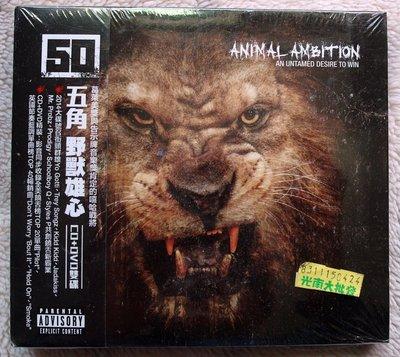 ◎2014全新CD+DVD未拆!50 Cent-五角-野獸雄心-Deluxe Edition-等14首好歌-節奏藍調饒舌
