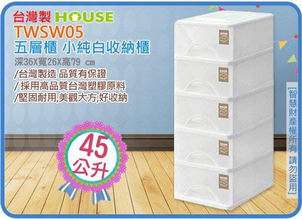 =海神坊=台灣製 TWSW05 小純白收納櫃 五層櫃 整理箱 置物箱 整理櫃 抽屜櫃 分類箱 45L 6入3800元免運