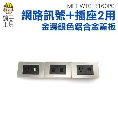 頭手工具 MET-WTGF3160PG插座面板 電腦+三孔 美標不銹鋼 營造建築 五金材料行