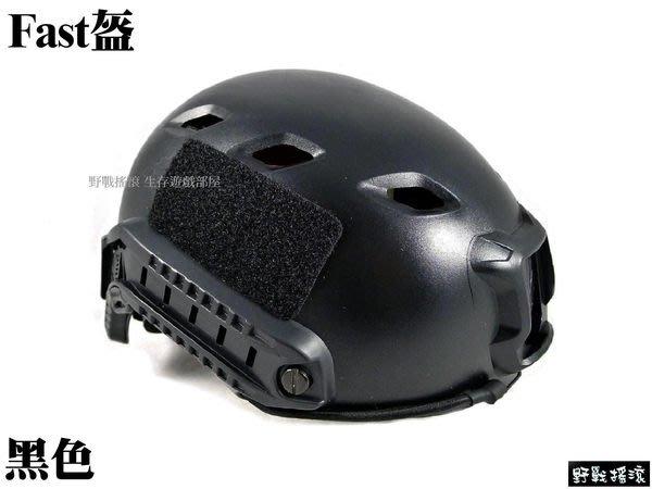 【野戰搖滾-生存遊戲】 FAST Base Jump Helmet 美軍特種部隊傘兵盔BJ版(黑色) 戰術頭盔