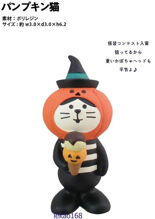 Decole concombre加藤真治萬聖節吃冰淇淋的三毛貓Happy Halloween [2019年9月新到貨