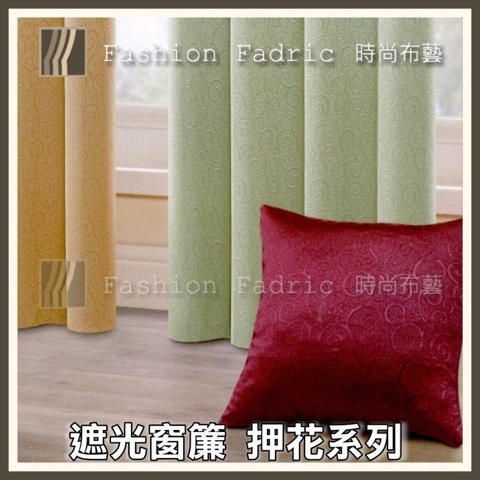 遮光窗簾 (霧面壓花) 素色系列 (TW1563) 遮光約80-90%