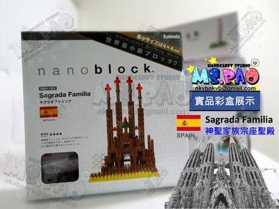 【寶妞的玩藝窩】(二手館)  神聖家族聖殿 nanoblock微形/迷你/鑽石積木/世界景點系列