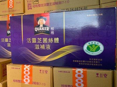 附發票- 桂格 活靈芝 滋補液 60ml (30瓶大禮盒裝) 每瓶特價$47元,須貨到付款者另+30元
