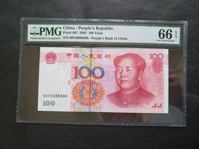 PMG66分發發發發發05年人民幣 100元UNC三冠B0Y0088888