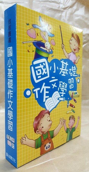 童心--國小基礎作文學習(全套盒裝3冊)